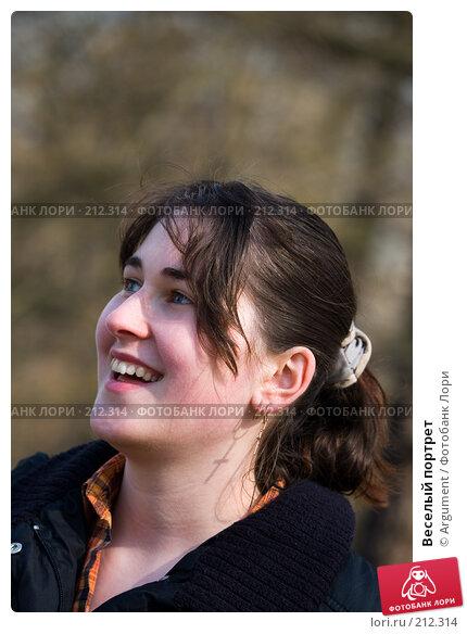 Веселый портрет, фото № 212314, снято 23 апреля 2007 г. (c) Argument / Фотобанк Лори