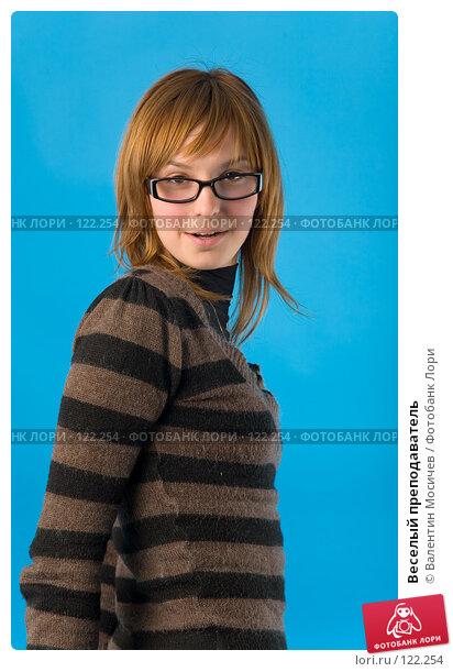 Веселый преподаватель, фото № 122254, снято 2 мая 2007 г. (c) Валентин Мосичев / Фотобанк Лори