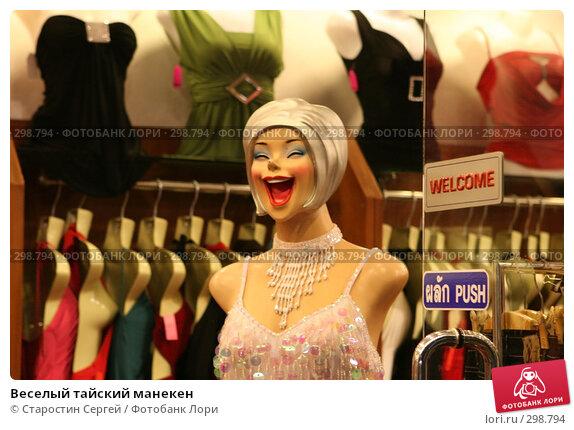 Купить «Веселый тайский манекен», фото № 298794, снято 18 марта 2008 г. (c) Старостин Сергей / Фотобанк Лори