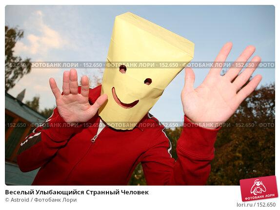 Веселый Улыбающийся Странный Человек, фото № 152650, снято 29 сентября 2007 г. (c) Astroid / Фотобанк Лори