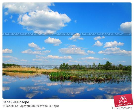 Купить «Весеннее озеро», фото № 303602, снято 22 апреля 2018 г. (c) Вадим Кондратенков / Фотобанк Лори