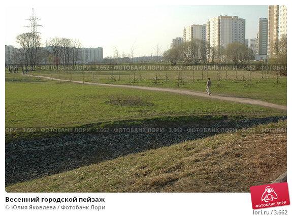 Купить «Весенний городской пейзаж», фото № 3662, снято 30 апреля 2006 г. (c) Юлия Яковлева / Фотобанк Лори