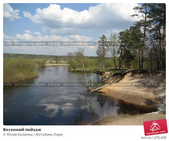 Купить «Весенний пейзаж», фото № 270430, снято 2 мая 2008 г. (c) Юлия Козинец / Фотобанк Лори