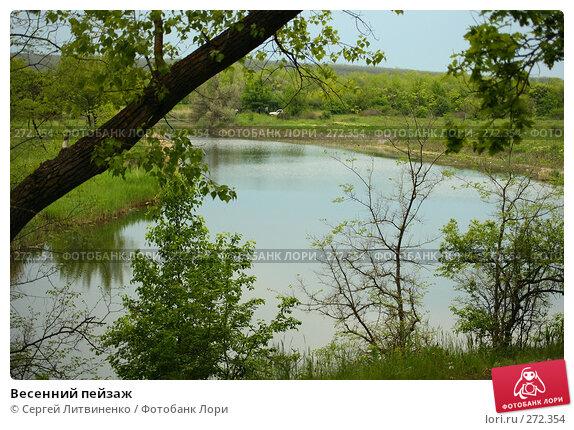 Весенний пейзаж, фото № 272354, снято 3 мая 2008 г. (c) Сергей Литвиненко / Фотобанк Лори