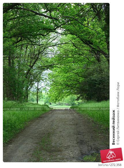 Весенний пейзаж, фото № 272358, снято 3 мая 2008 г. (c) Сергей Литвиненко / Фотобанк Лори