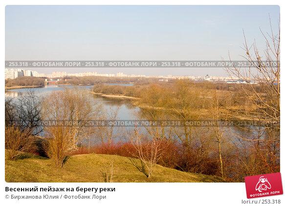 Весенний пейзаж на берегу реки, фото № 253318, снято 29 марта 2008 г. (c) Биржанова Юлия / Фотобанк Лори
