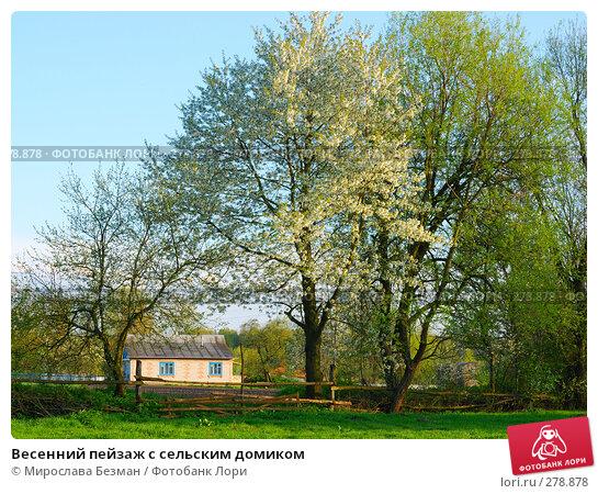 Весенний пейзаж с сельским домиком, фото № 278878, снято 27 апреля 2008 г. (c) Мирослава Безман / Фотобанк Лори
