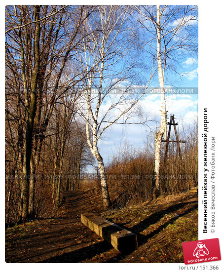 Весенний пейзаж у железной дороги, фото № 151366, снято 8 апреля 2007 г. (c) Бяков Вячеслав / Фотобанк Лори