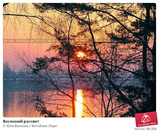 Весенний рассвет, фото № 80354, снято 3 мая 2006 г. (c) Юля Волкова / Фотобанк Лори