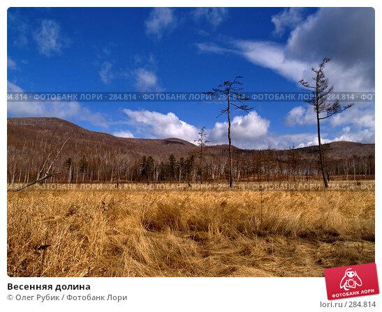 Весенняя долина, фото № 284814, снято 29 марта 2008 г. (c) Олег Рубик / Фотобанк Лори