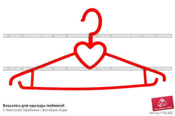 Вешалка для одежды любимой, фото № 116262, снято 10 ноября 2007 г. (c) Анатолий Теребенин / Фотобанк Лори