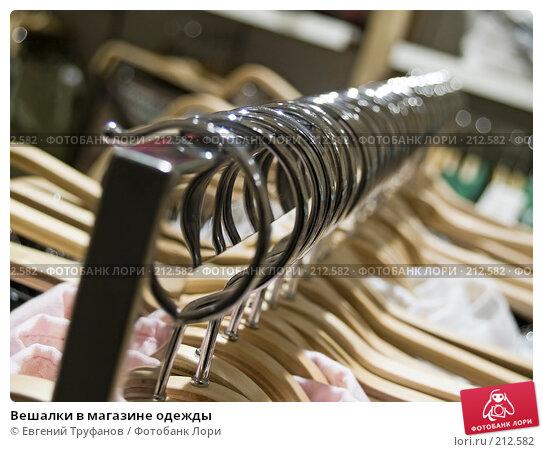 Вешалки в магазине одежды, фото № 212582, снято 1 марта 2008 г. (c) Евгений Труфанов / Фотобанк Лори