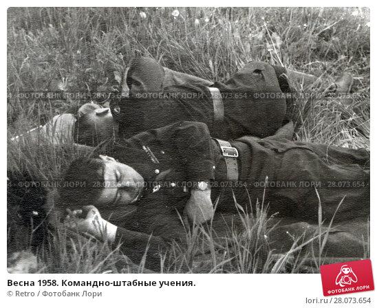 Купить «Весна 1958. Командно-штабные учения.», фото № 28073654, снято 27 февраля 2020 г. (c) Retro / Фотобанк Лори