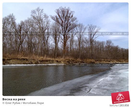 Весна на реке, фото № 283858, снято 22 марта 2008 г. (c) Олег Рубик / Фотобанк Лори