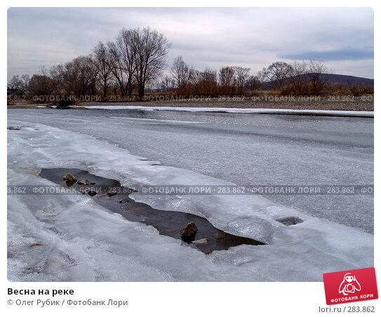 Весна на реке, фото № 283862, снято 22 марта 2008 г. (c) Олег Рубик / Фотобанк Лори
