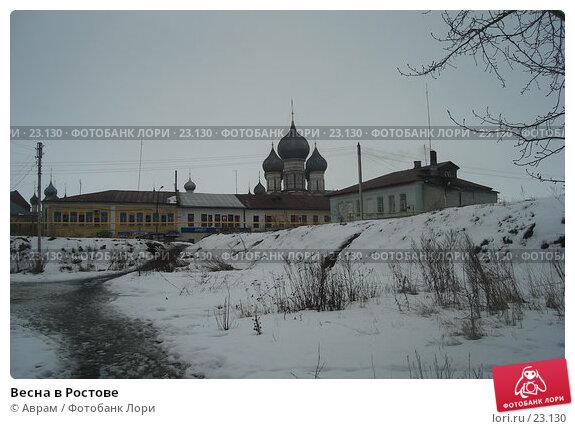 Купить «Весна в Ростове», фото № 23130, снято 10 марта 2007 г. (c) Аврам / Фотобанк Лори