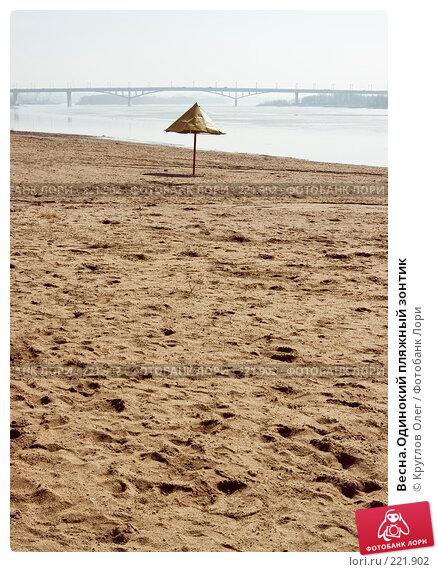 Весна.Одинокий пляжный зонтик, фото № 221902, снято 10 апреля 2007 г. (c) Круглов Олег / Фотобанк Лори