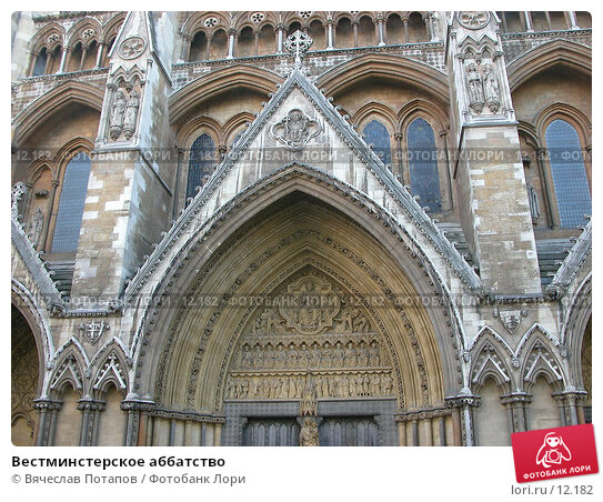 Вестминстерское аббатство, фото № 12182, снято 16 октября 2005 г. (c) Вячеслав Потапов / Фотобанк Лори