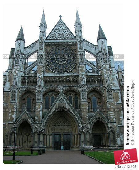 Вестминстерское аббатство, фото № 12198, снято 19 октября 2005 г. (c) Вячеслав Потапов / Фотобанк Лори