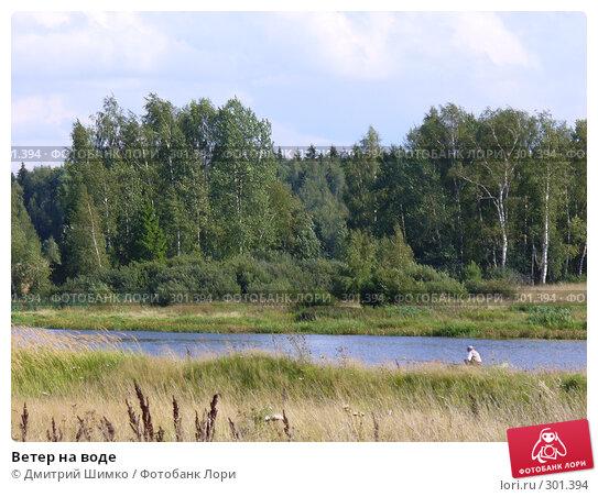 Ветер на воде, фото № 301394, снято 25 августа 2007 г. (c) Дмитрий Шимко / Фотобанк Лори