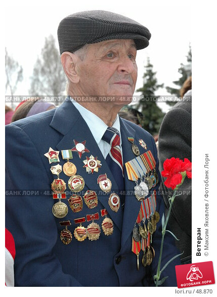 Ветеран, фото № 48870, снято 9 мая 2007 г. (c) Максим Яковлев / Фотобанк Лори