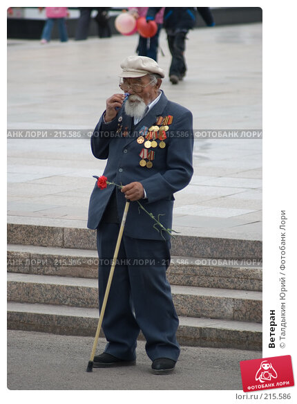 Купить «Ветеран», фото № 215586, снято 9 мая 2007 г. (c) Талдыкин Юрий / Фотобанк Лори
