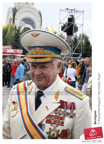 Ветеран, эксклюзивное фото № 287762, снято 9 мая 2008 г. (c) Журавлев Андрей / Фотобанк Лори