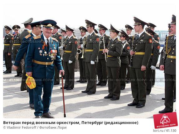 Ветеран перед военным оркестром, Петербург (редакционное), фото № 41130, снято 7 мая 2007 г. (c) Vladimir Fedoroff / Фотобанк Лори