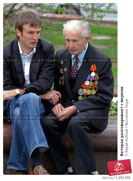 Купить «Ветеран разговаривает с внуком», фото № 1292558, снято 9 мая 2006 г. (c) Юрий Кобзев / Фотобанк Лори