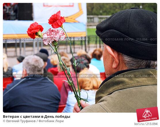 Ветеран с цветами в День победы, фото № 213094, снято 17 января 2017 г. (c) Евгений Труфанов / Фотобанк Лори