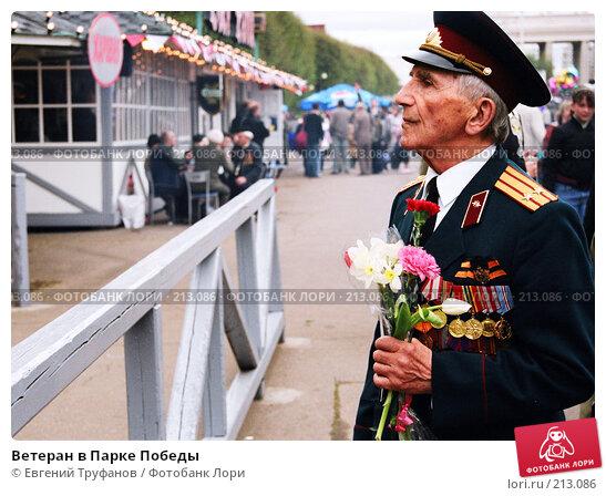 Ветеран в Парке Победы, фото № 213086, снято 23 октября 2016 г. (c) Евгений Труфанов / Фотобанк Лори
