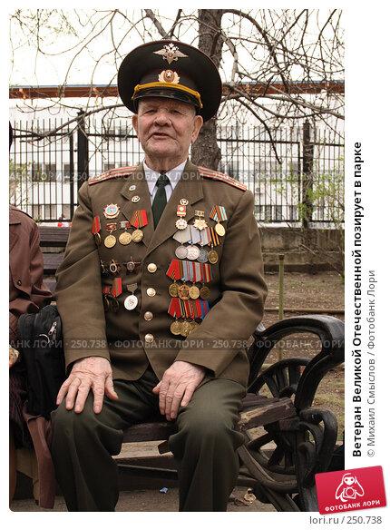 Ветеран Великой Отечественной позирует в парке, фото № 250738, снято 11 апреля 2008 г. (c) Михаил Смыслов / Фотобанк Лори