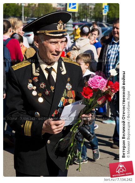 Купить «Ветеран Великой Отечественной войны», эксклюзивное фото № 7134242, снято 9 мая 2014 г. (c) Михаил Ворожцов / Фотобанк Лори