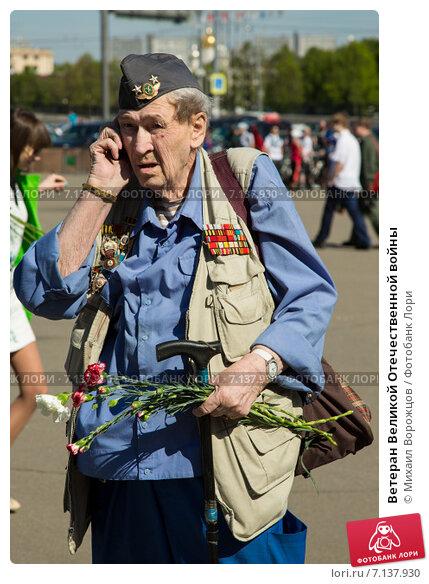 Купить «Ветеран Великой Отечественной войны», эксклюзивное фото № 7137930, снято 9 мая 2014 г. (c) Михаил Ворожцов / Фотобанк Лори