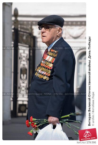 Ветеран Великой Отечественной войны. День Победы, фото № 279590, снято 9 мая 2008 г. (c) urchin / Фотобанк Лори