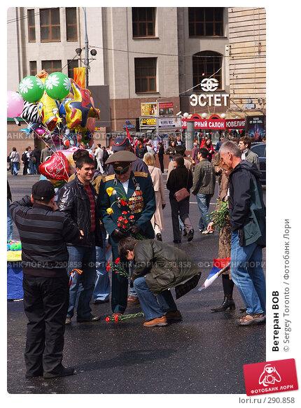 Купить «Ветеран ВОВ», фото № 290858, снято 9 мая 2008 г. (c) Sergey Toronto / Фотобанк Лори