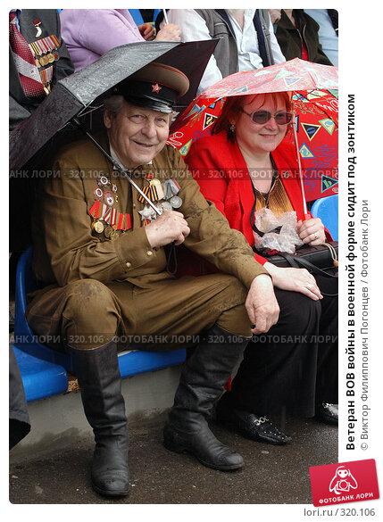 Ветеран ВОВ войны в военной форме сидит под зонтиком, фото № 320106, снято 8 мая 2005 г. (c) Виктор Филиппович Погонцев / Фотобанк Лори