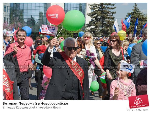 Ветеран.Первомай в Новороссийске, фото № 268882, снято 1 мая 2008 г. (c) Федор Королевский / Фотобанк Лори