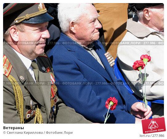Ветераны, фото № 277986, снято 3 мая 2008 г. (c) Светлана Кириллова / Фотобанк Лори