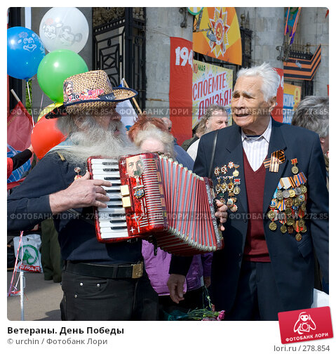 Ветераны. День Победы, фото № 278854, снято 9 мая 2008 г. (c) urchin / Фотобанк Лори