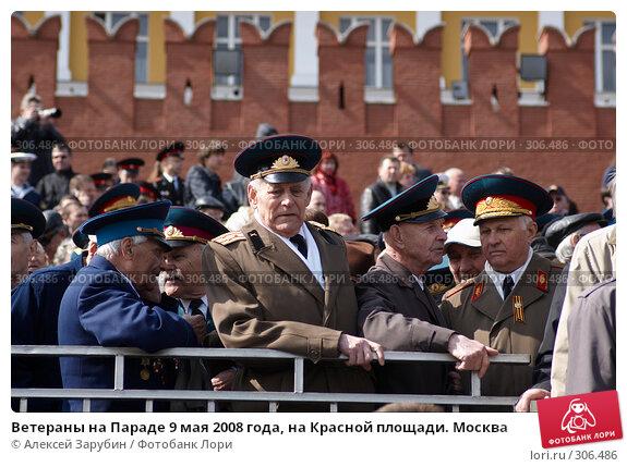 Ветераны на Параде 9 мая 2008 года, на Красной площади. Москва, фото № 306486, снято 9 мая 2008 г. (c) Алексей Зарубин / Фотобанк Лори