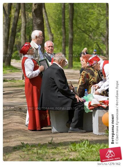Купить «Ветераны поют», фото № 279162, снято 9 мая 2008 г. (c) Светлана Кучинская / Фотобанк Лори