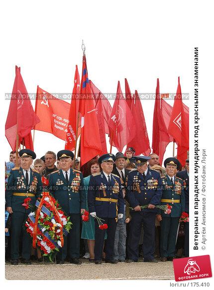 Ветераны в парадных мундирах под красными знаменами, фото № 175410, снято 9 мая 2007 г. (c) Артём Анисимов / Фотобанк Лори