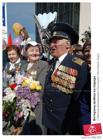 Ветераны войны на параде, фото № 308310, снято 9 мая 2004 г. (c) Виктор Филиппович Погонцев / Фотобанк Лори
