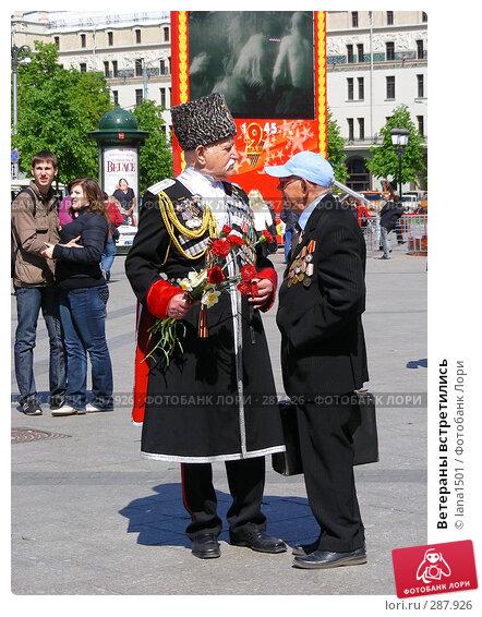 Купить «Ветераны встретились», эксклюзивное фото № 287926, снято 8 мая 2008 г. (c) lana1501 / Фотобанк Лори