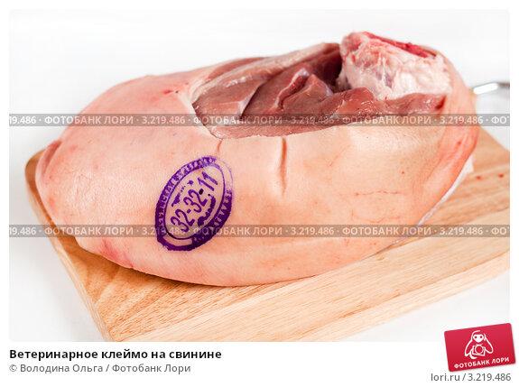 Купить «Ветеринарное клеймо на свинине», эксклюзивное фото № 3219486, снято 4 февраля 2012 г. (c) Володина Ольга / Фотобанк Лори