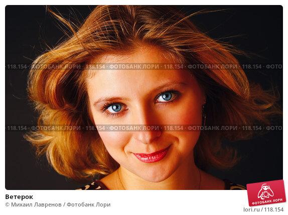 Ветерок, фото № 118154, снято 28 октября 2007 г. (c) Михаил Лавренов / Фотобанк Лори