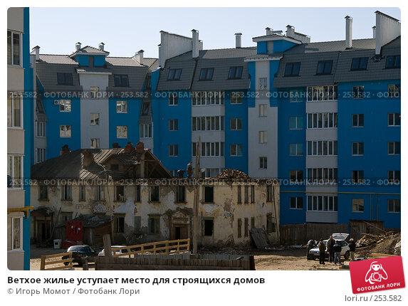 Ветхое жилье уступает место для строящихся домов, фото № 253582, снято 16 апреля 2008 г. (c) Игорь Момот / Фотобанк Лори