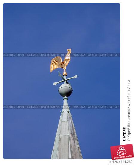 Ветряк, фото № 144262, снято 13 октября 2007 г. (c) Юрий Борисенко / Фотобанк Лори