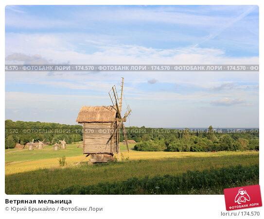 Ветряная мельница, фото № 174570, снято 31 июля 2007 г. (c) Юрий Брыкайло / Фотобанк Лори
